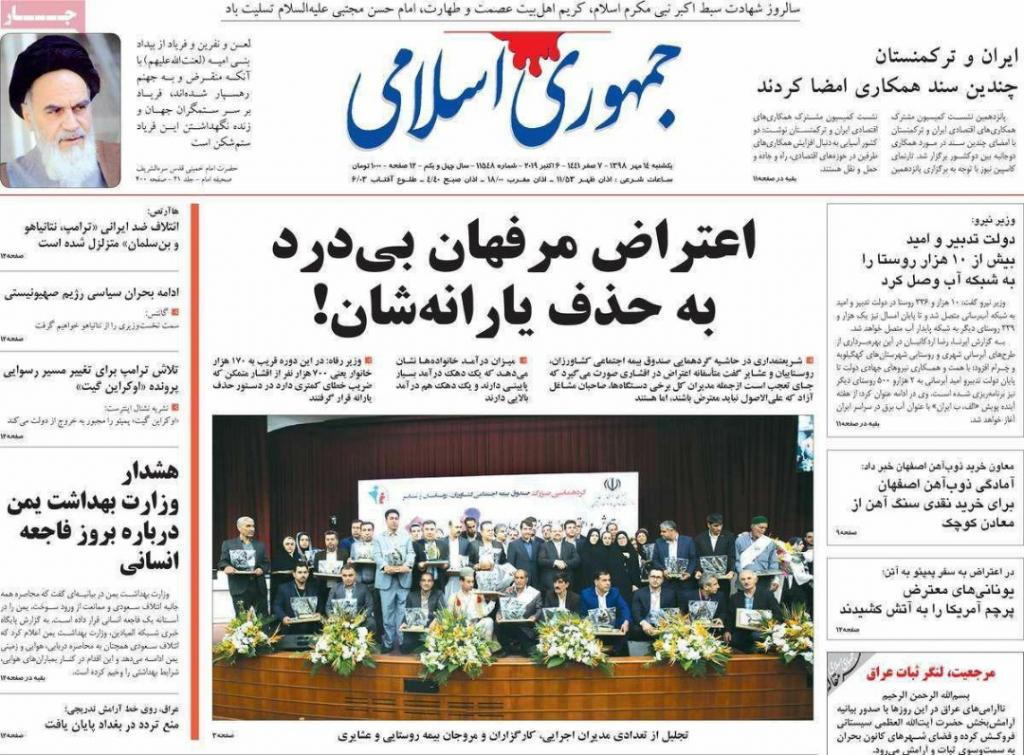 مانشيت إيران: هل ستخرج أوروبا من الاتفاق النووي؟ 9