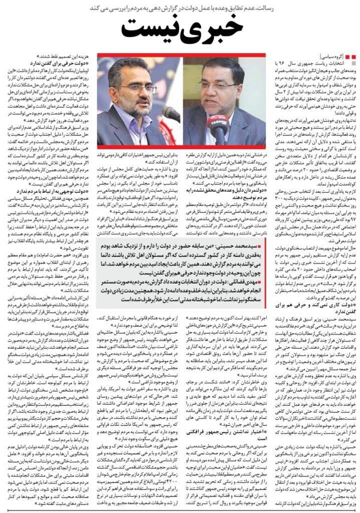 مانشيت إيران: هل العلاقات الإيرانية- العراقية في خطر؟ 11