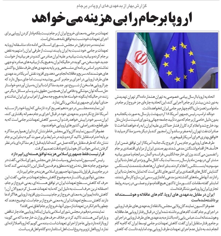 مانشيت إيران: هل العلاقات الإيرانية- العراقية في خطر؟ 10