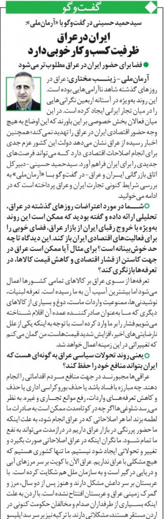 مانشيت إيران: هل العلاقات الإيرانية- العراقية في خطر؟ 9