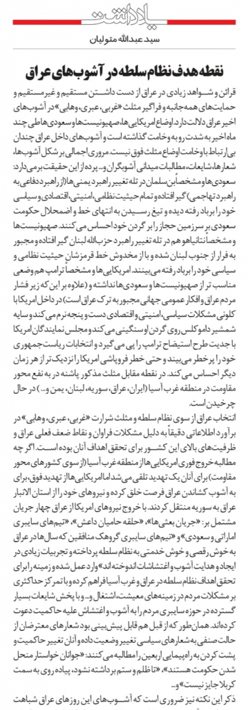 مانشيت إيران: هل العلاقات الإيرانية- العراقية في خطر؟ 8