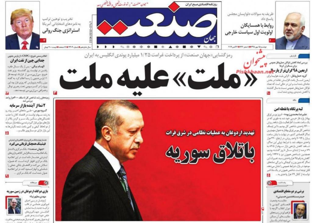 مانشيت إيران: هل العلاقات الإيرانية- العراقية في خطر؟ 7