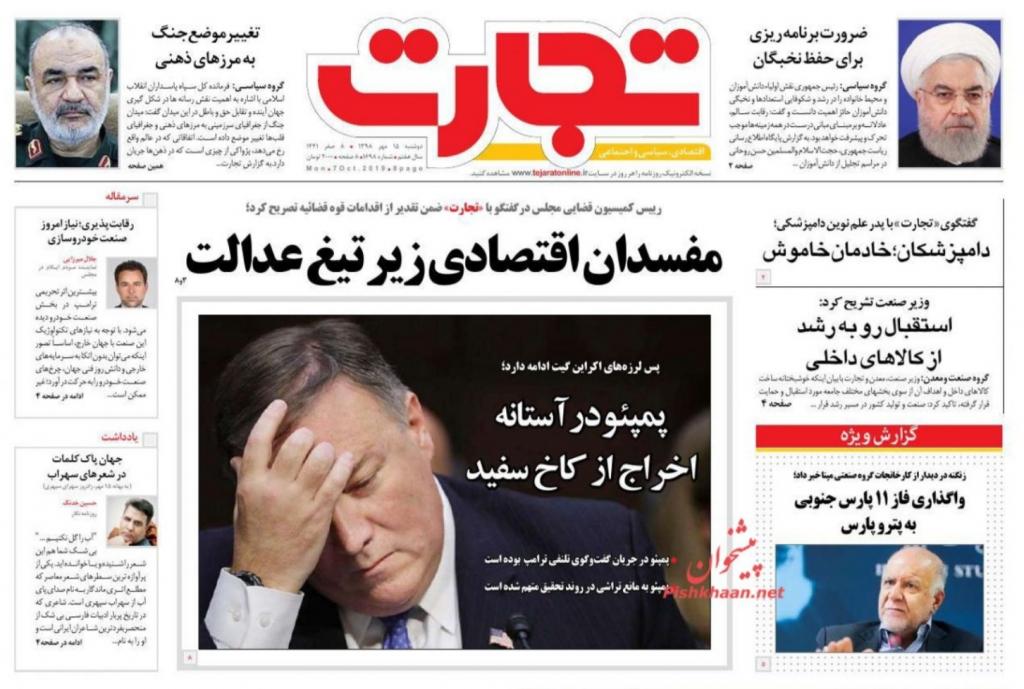مانشيت إيران: هل العلاقات الإيرانية- العراقية في خطر؟ 6