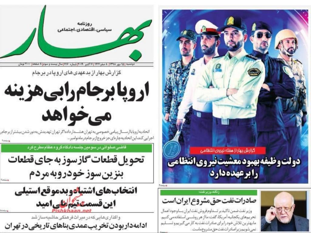 مانشيت إيران: هل العلاقات الإيرانية- العراقية في خطر؟ 5