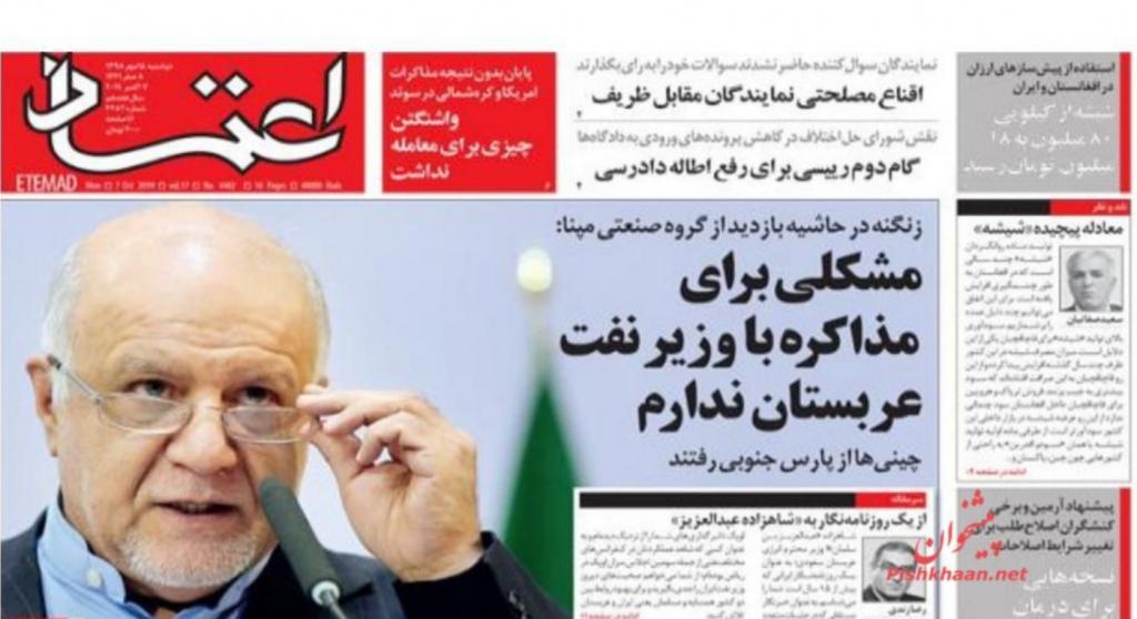 مانشيت إيران: هل العلاقات الإيرانية- العراقية في خطر؟ 2