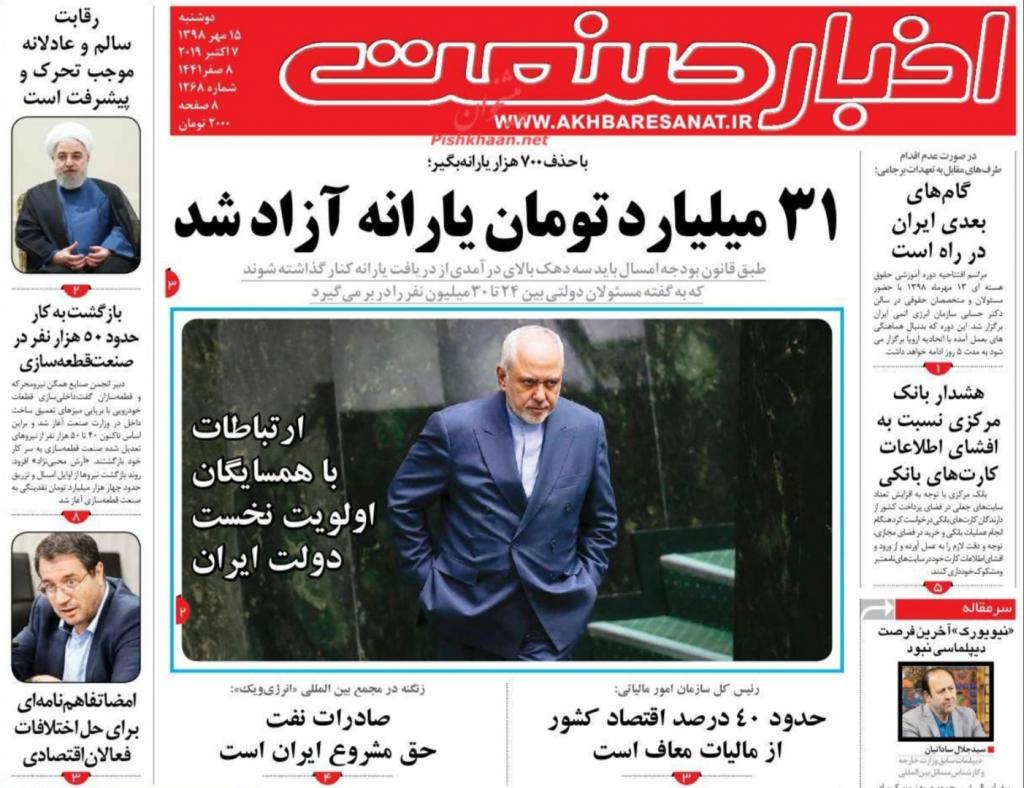 مانشيت إيران: هل العلاقات الإيرانية- العراقية في خطر؟ 3