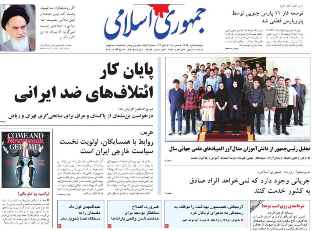 مانشيت إيران: هل العلاقات الإيرانية- العراقية في خطر؟ 1