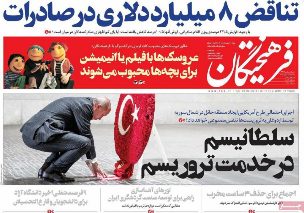 مانشيت إيران: هل يهرب إردوغان من أزماته الداخلية؟ 4