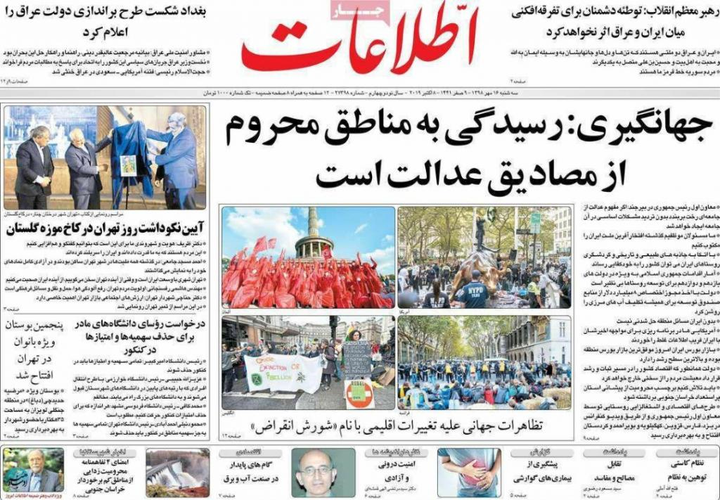 مانشيت إيران: هل يهرب إردوغان من أزماته الداخلية؟ 9