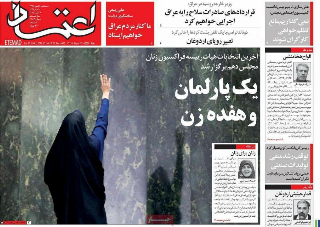 مانشيت إيران: هل يهرب إردوغان من أزماته الداخلية؟ 6