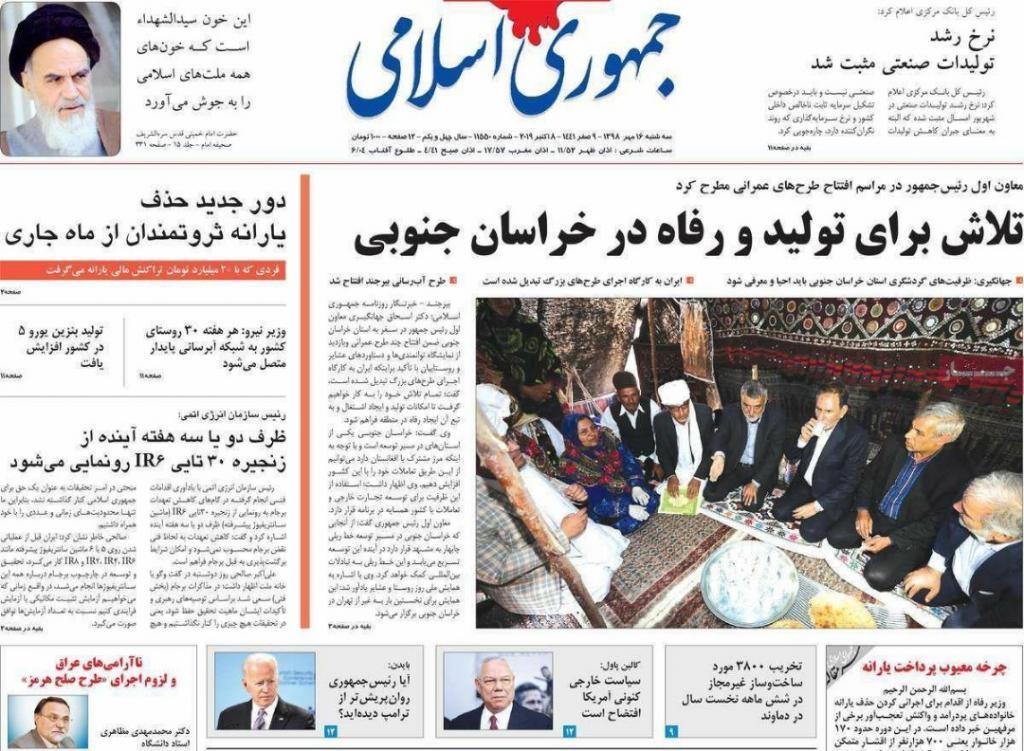 مانشيت إيران: هل يهرب إردوغان من أزماته الداخلية؟ 8