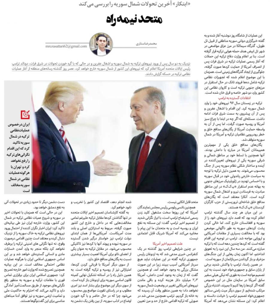 """مانشيت إيران: """"إزدواجية"""" الرئيس ترامب… أميركا تلاعبت بجميع الأطراف مقابل تنازلات روسية - تركية في سوريا؟ 12"""