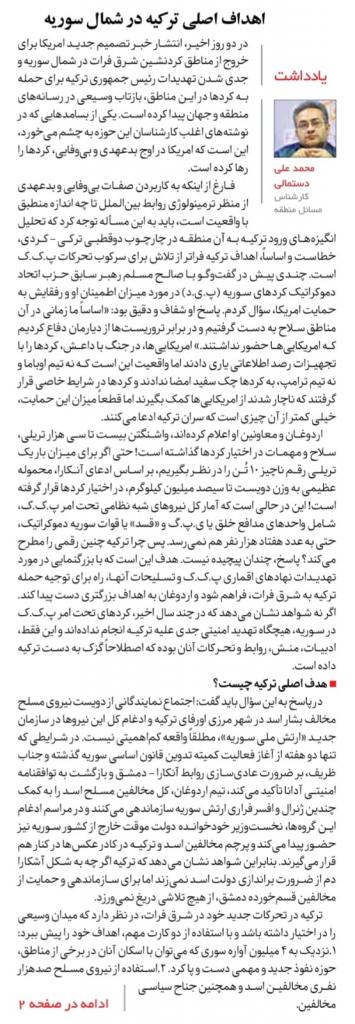 """مانشيت إيران: """"إزدواجية"""" الرئيس ترامب… أميركا تلاعبت بجميع الأطراف مقابل تنازلات روسية - تركية في سوريا؟ 10"""
