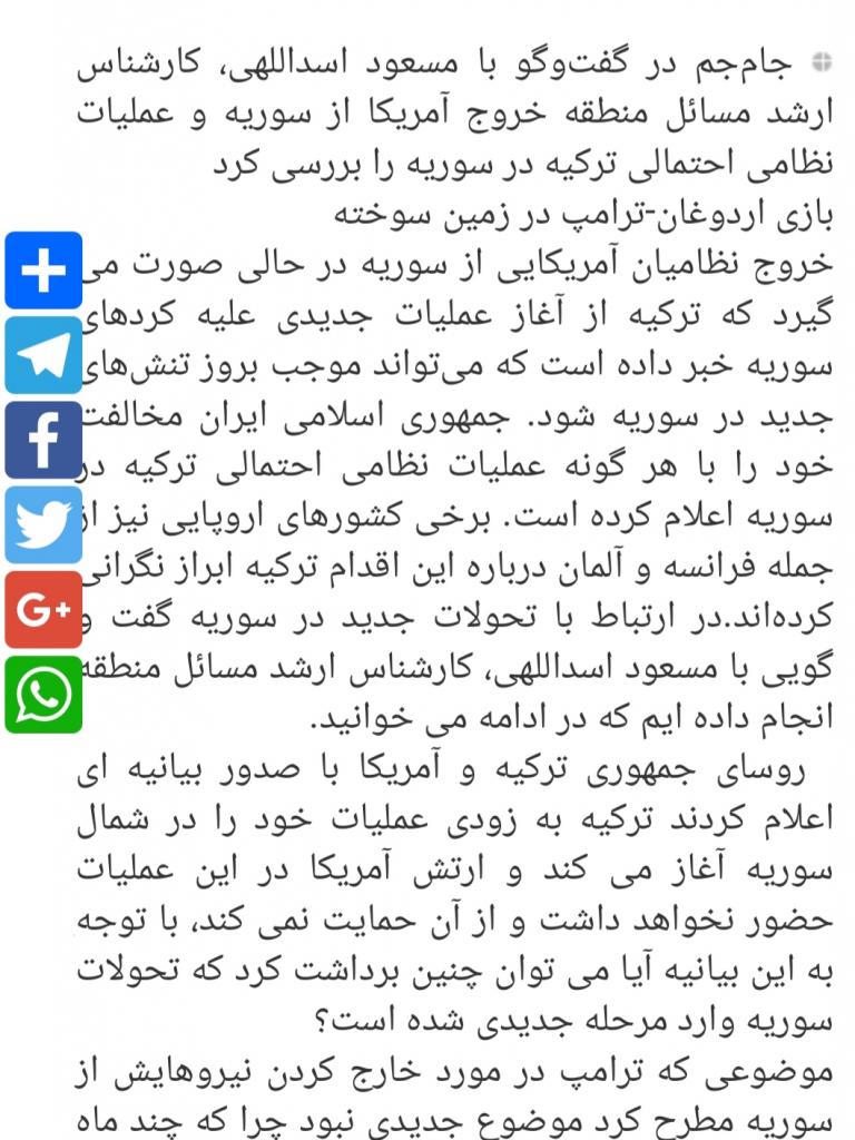 """مانشيت إيران: """"إزدواجية"""" الرئيس ترامب… أميركا تلاعبت بجميع الأطراف مقابل تنازلات روسية - تركية في سوريا؟ 8"""
