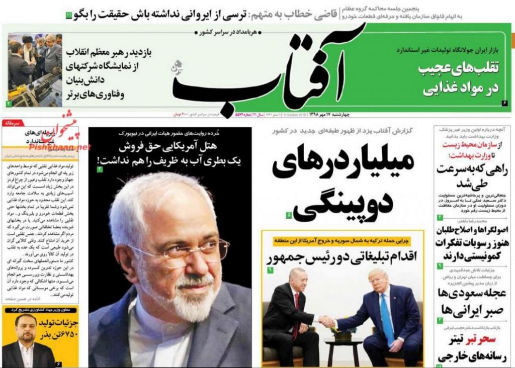 """مانشيت إيران: """"إزدواجية"""" الرئيس ترامب… أميركا تلاعبت بجميع الأطراف مقابل تنازلات روسية - تركية في سوريا؟ 7"""