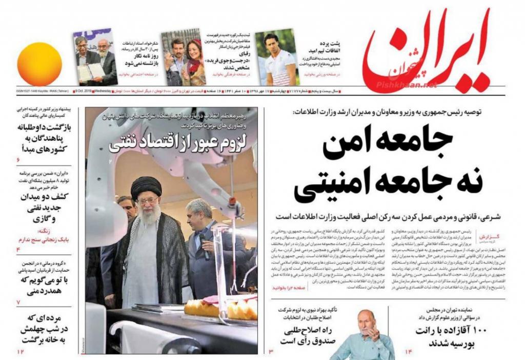 """مانشيت إيران: """"إزدواجية"""" الرئيس ترامب… أميركا تلاعبت بجميع الأطراف مقابل تنازلات روسية - تركية في سوريا؟ 6"""