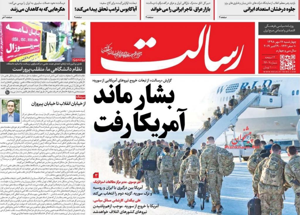 """مانشيت إيران: """"إزدواجية"""" الرئيس ترامب… أميركا تلاعبت بجميع الأطراف مقابل تنازلات روسية - تركية في سوريا؟ 4"""