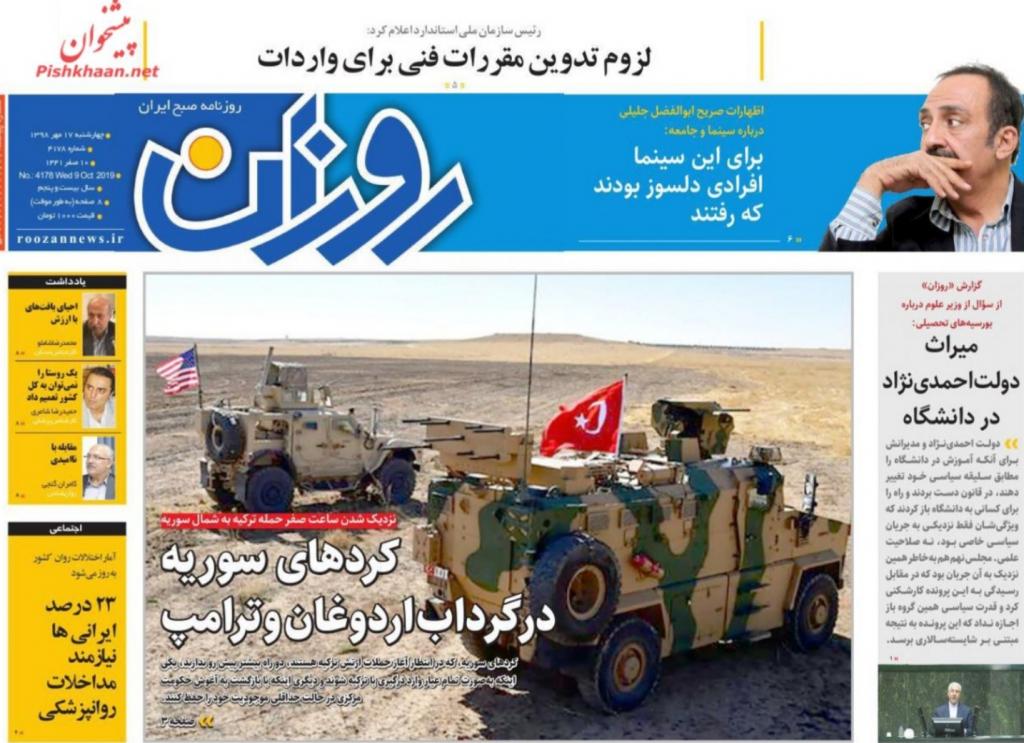 """مانشيت إيران: """"إزدواجية"""" الرئيس ترامب… أميركا تلاعبت بجميع الأطراف مقابل تنازلات روسية - تركية في سوريا؟ 3"""