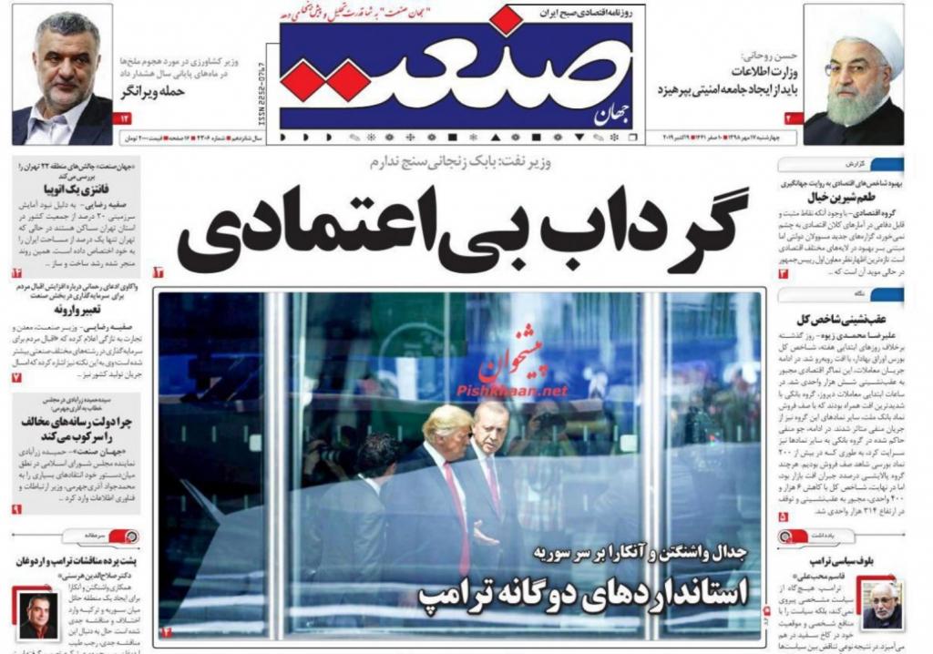 """مانشيت إيران: """"إزدواجية"""" الرئيس ترامب… أميركا تلاعبت بجميع الأطراف مقابل تنازلات روسية - تركية في سوريا؟ 2"""