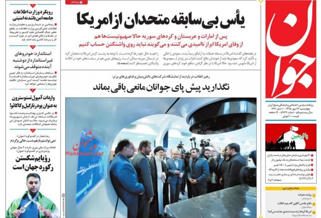 """مانشيت إيران: """"إزدواجية"""" الرئيس ترامب… أميركا تلاعبت بجميع الأطراف مقابل تنازلات روسية - تركية في سوريا؟ 5"""