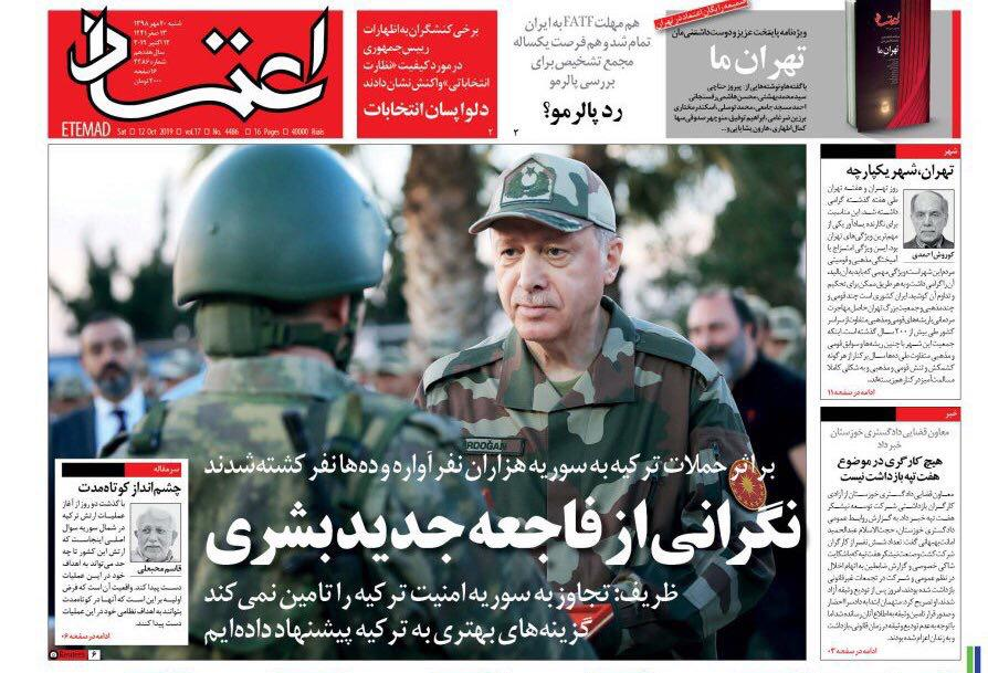 مانشيت إيران: ناقلات إيران في مرمى النار.. تعطيل الوساطات الإقليمية؟ 2