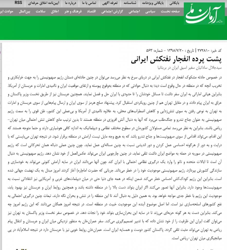 مانشيت إيران: ناقلات إيران في مرمى النار.. تعطيل الوساطات الإقليمية؟ 8