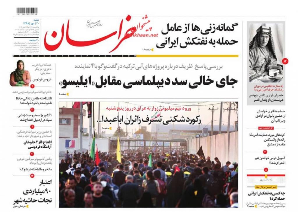 مانشيت إيران: ناقلات إيران في مرمى النار.. تعطيل الوساطات الإقليمية؟ 4