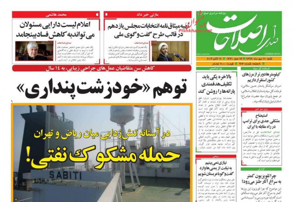 مانشيت إيران: ناقلات إيران في مرمى النار.. تعطيل الوساطات الإقليمية؟ 6