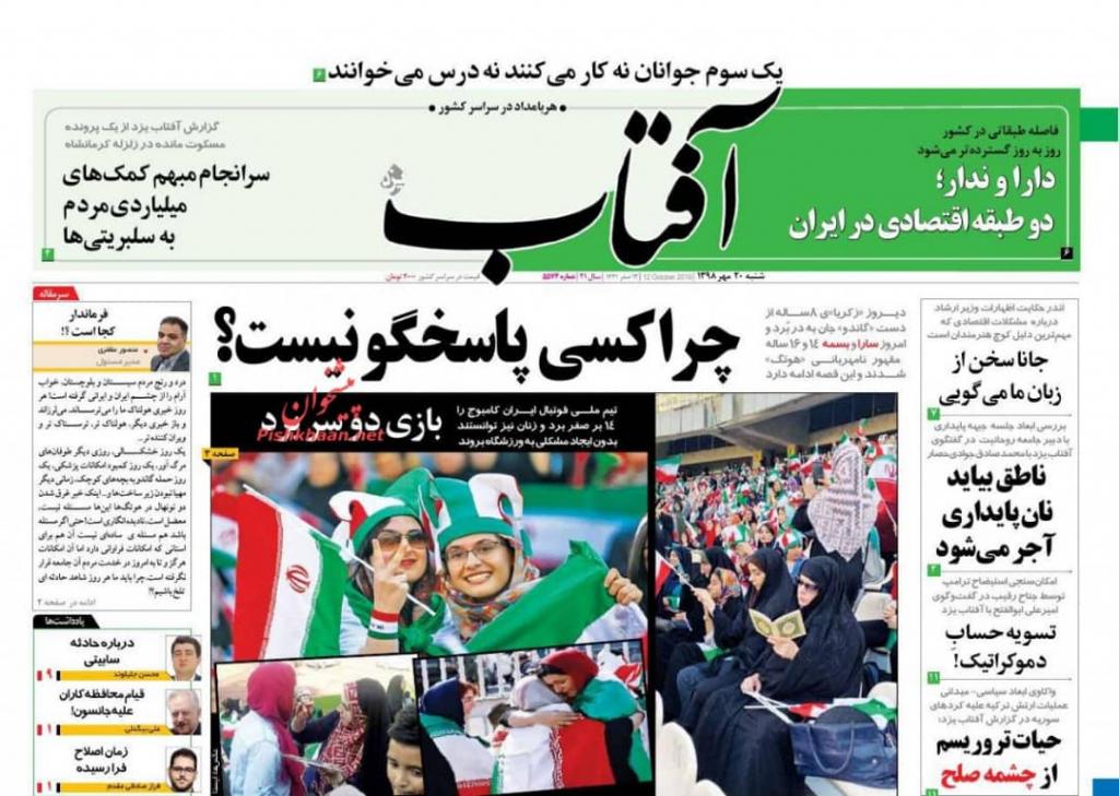 مانشيت إيران: ناقلات إيران في مرمى النار.. تعطيل الوساطات الإقليمية؟ 1