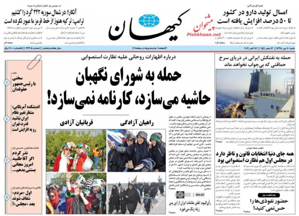 مانشيت إيران: ناقلات إيران في مرمى النار.. تعطيل الوساطات الإقليمية؟ 7