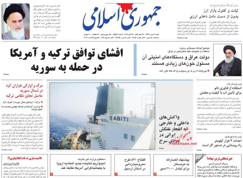 مانشيت إيران: ناقلات إيران في مرمى النار.. تعطيل الوساطات الإقليمية؟ 3