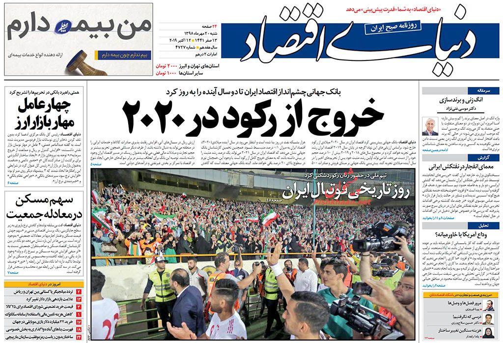 مانشيت إيران: ناقلات إيران في مرمى النار.. تعطيل الوساطات الإقليمية؟ 5