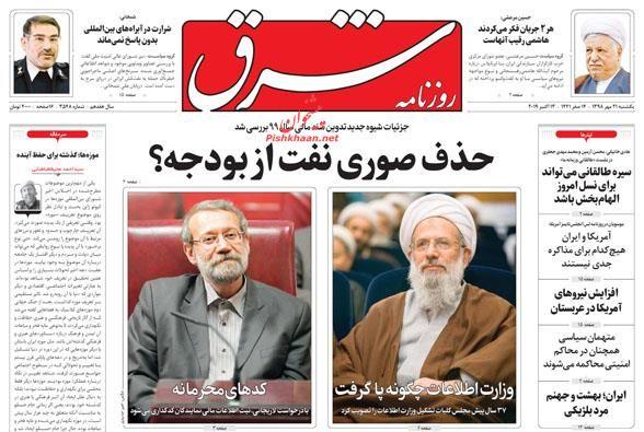 مانشيت إيران: طهران قلقة على أكراد سوريا وعمران خان في مهمة لجمع إيران والسعودية 6