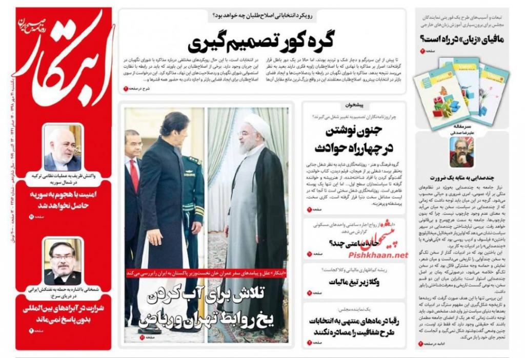 مانشيت إيران: طهران قلقة على أكراد سوريا وعمران خان في مهمة لجمع إيران والسعودية 2