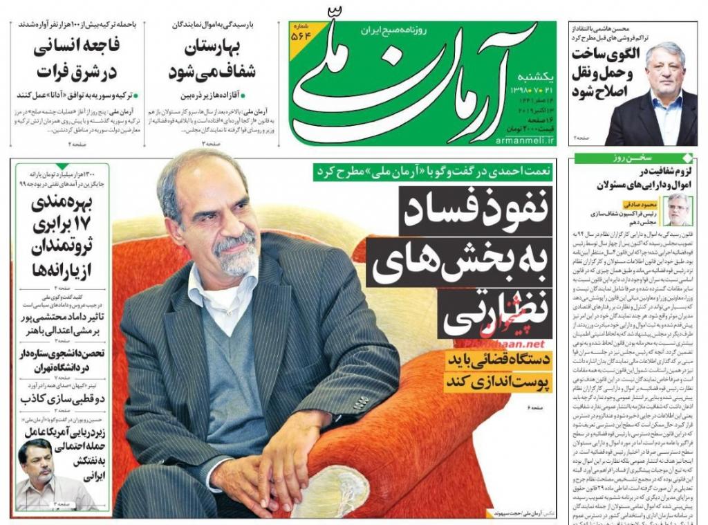 مانشيت إيران: طهران قلقة على أكراد سوريا وعمران خان في مهمة لجمع إيران والسعودية 1