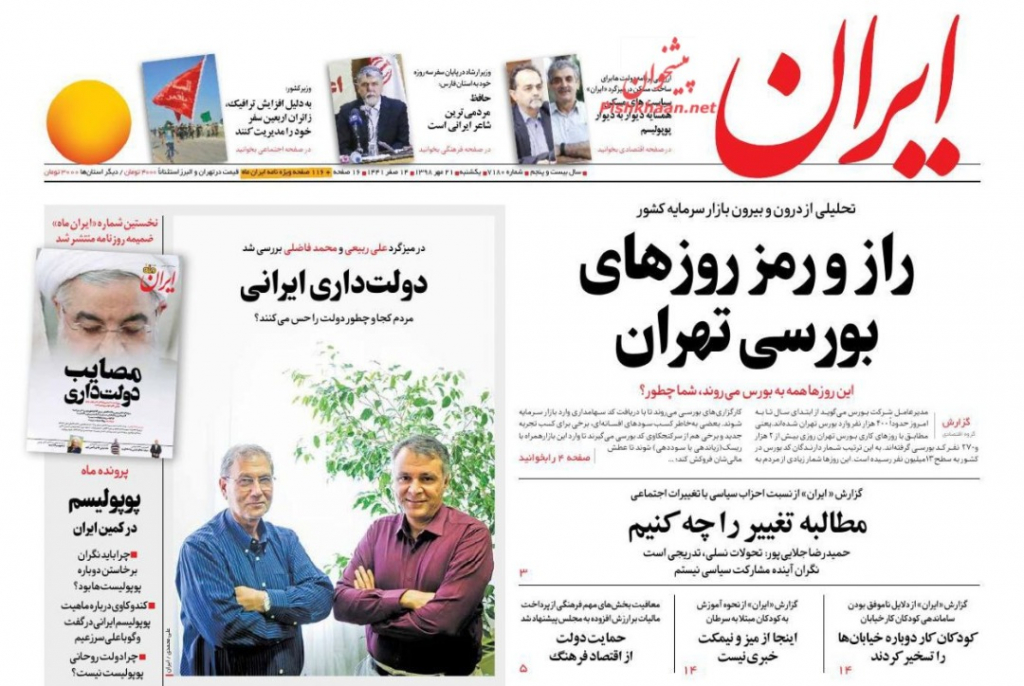 مانشيت إيران: طهران قلقة على أكراد سوريا وعمران خان في مهمة لجمع إيران والسعودية 3
