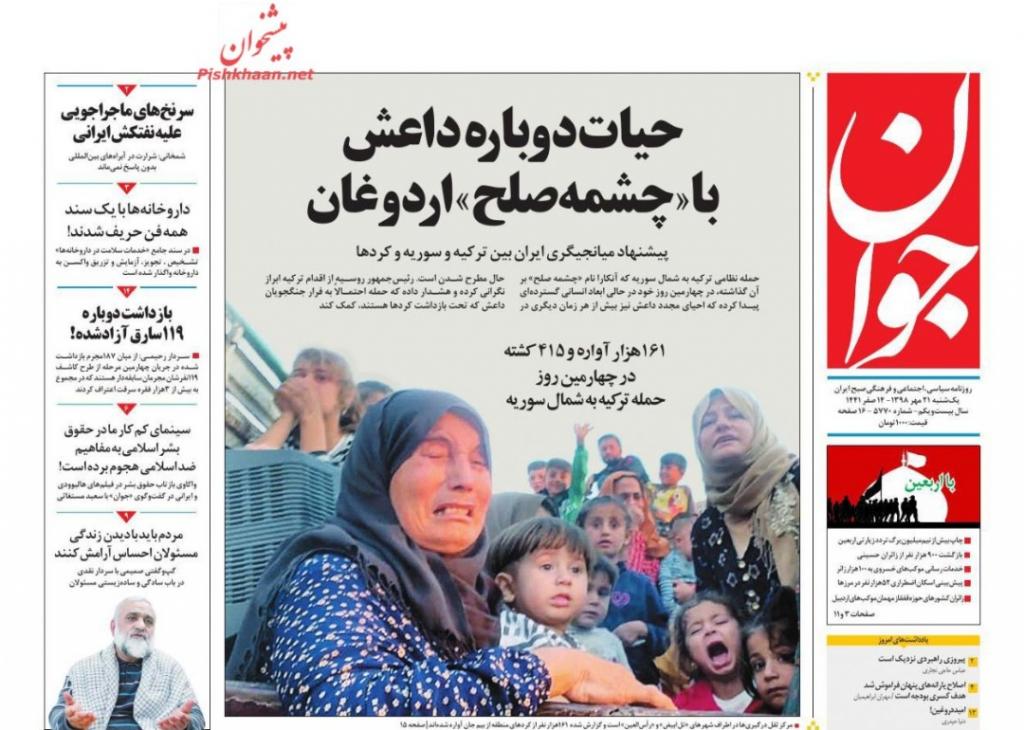 مانشيت إيران: طهران قلقة على أكراد سوريا وعمران خان في مهمة لجمع إيران والسعودية 4
