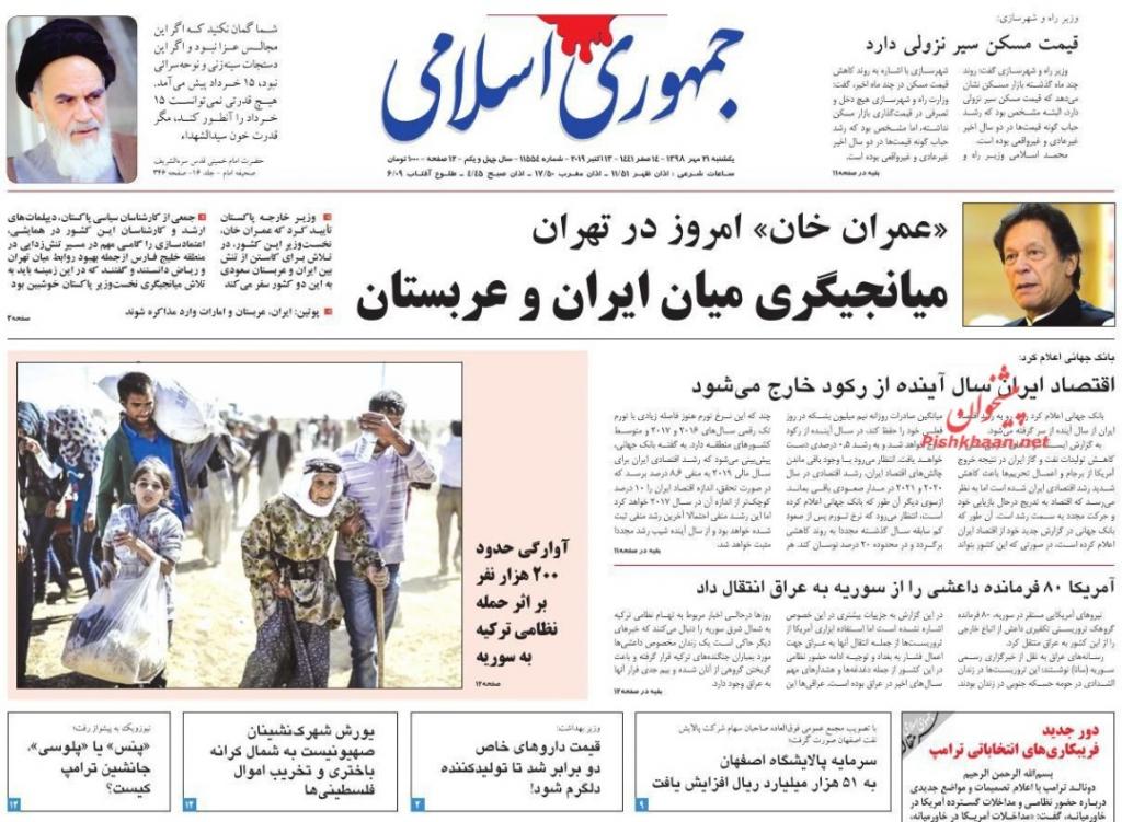 مانشيت إيران: طهران قلقة على أكراد سوريا وعمران خان في مهمة لجمع إيران والسعودية 5