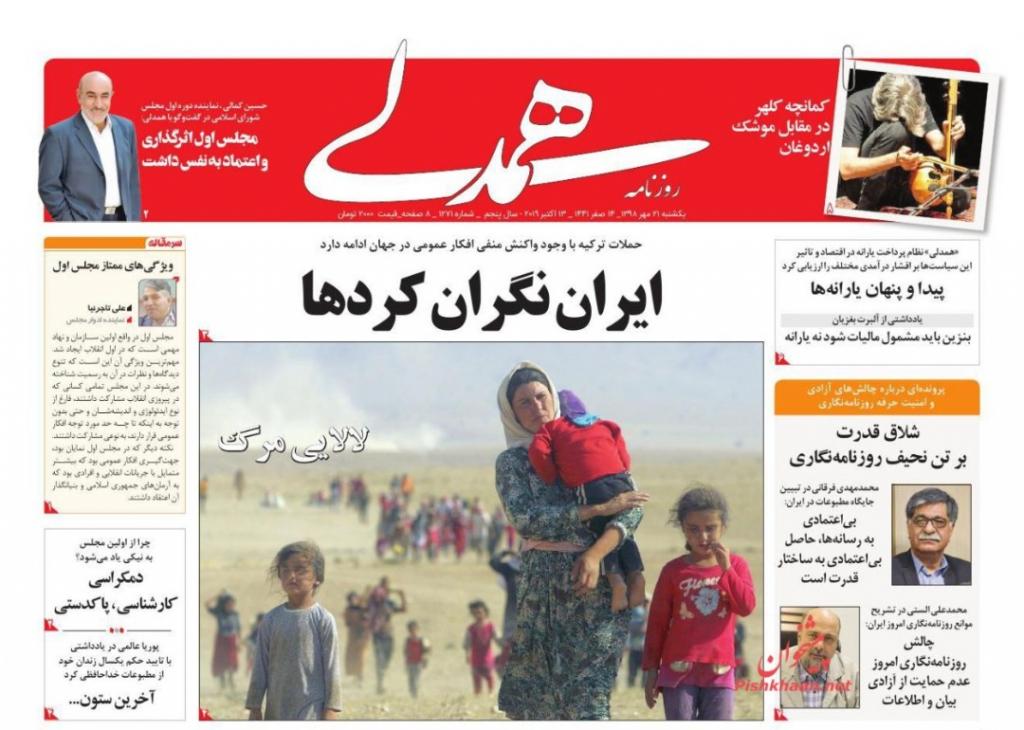 مانشيت إيران: طهران قلقة على أكراد سوريا وعمران خان في مهمة لجمع إيران والسعودية 7