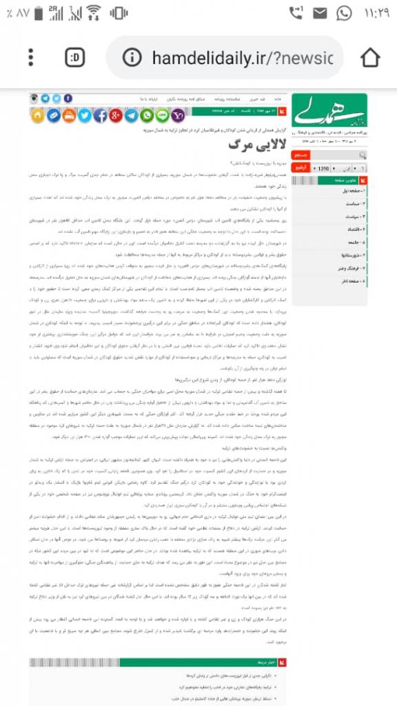 مانشيت إيران: طهران قلقة على أكراد سوريا وعمران خان في مهمة لجمع إيران والسعودية 8