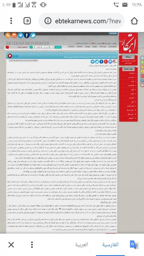 مانشيت إيران: طهران قلقة على أكراد سوريا وعمران خان في مهمة لجمع إيران والسعودية 9