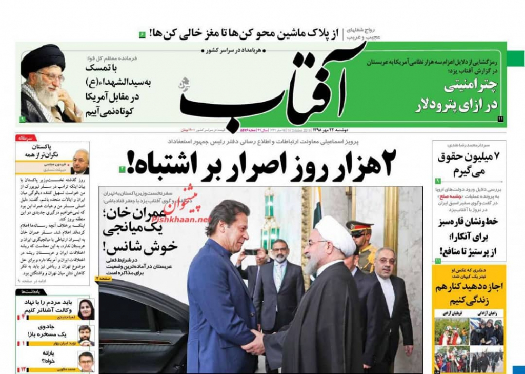 مانشيت إيران: عمران خان يستكمل في طهران ما بدأه في نيويورك 3
