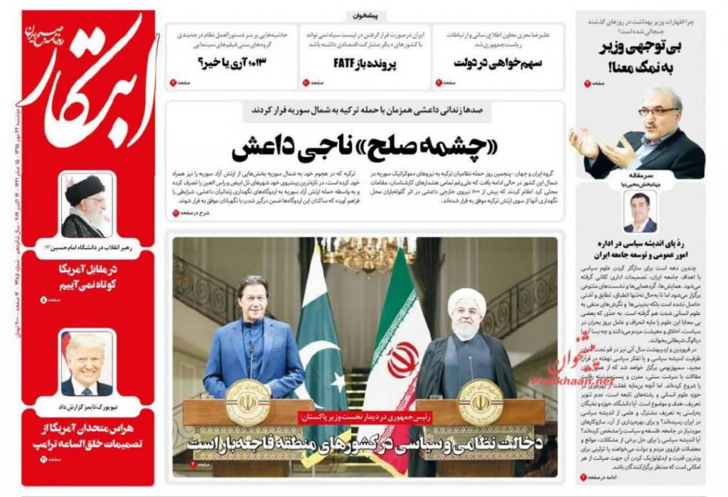 مانشيت إيران: عمران خان يستكمل في طهران ما بدأه في نيويورك 5