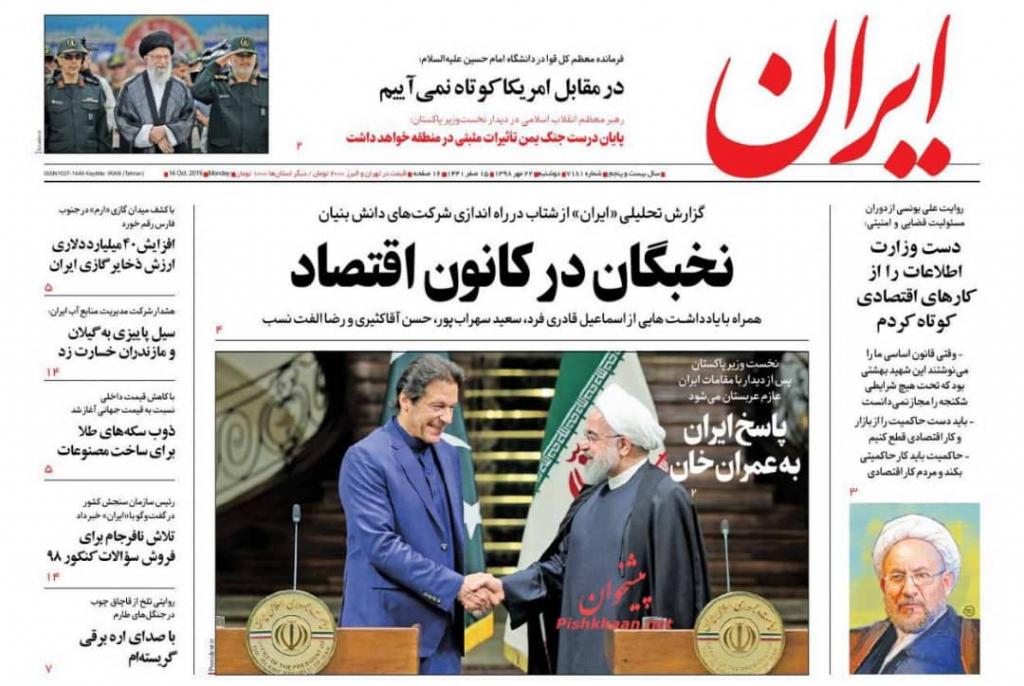 مانشيت إيران: عمران خان يستكمل في طهران ما بدأه في نيويورك 7