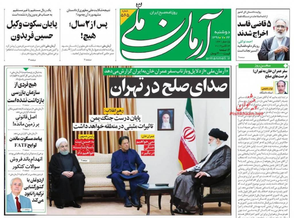 مانشيت إيران: عمران خان يستكمل في طهران ما بدأه في نيويورك 1