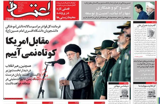مانشيت إيران: عمران خان يستكمل في طهران ما بدأه في نيويورك 6