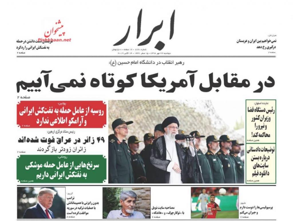مانشيت إيران: عمران خان يستكمل في طهران ما بدأه في نيويورك 4