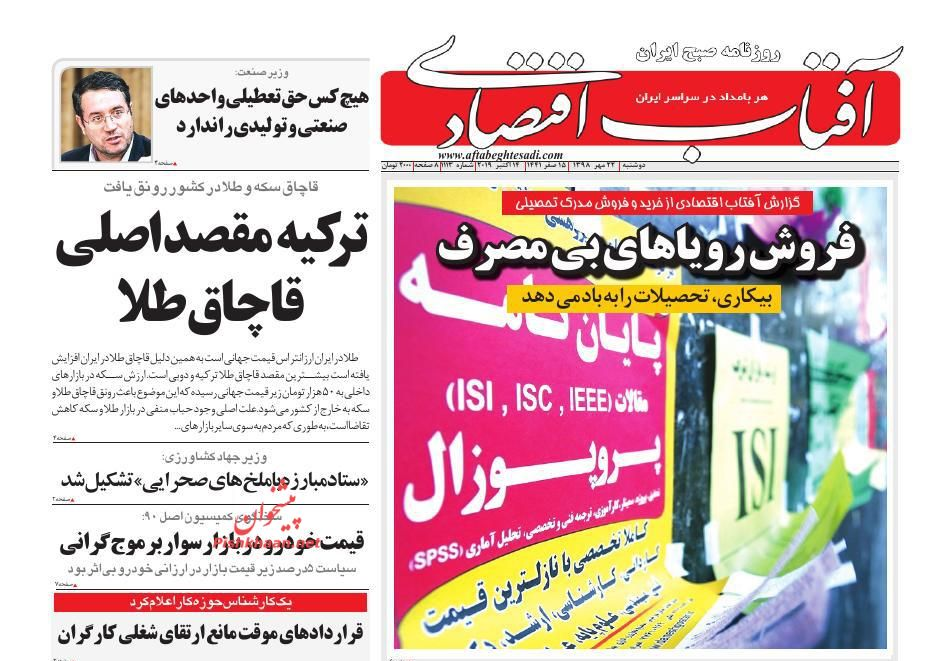 مانشيت إيران: عمران خان يستكمل في طهران ما بدأه في نيويورك 2