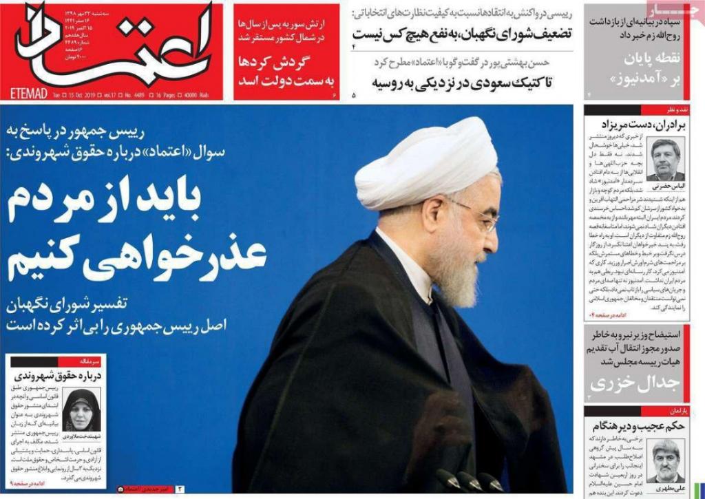 مانشيت إيران: أنقرة تبحث عن ورقة رابحة في المفاوضات المقبلة 5