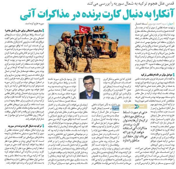 مانشيت إيران: أنقرة تبحث عن ورقة رابحة في المفاوضات المقبلة 9